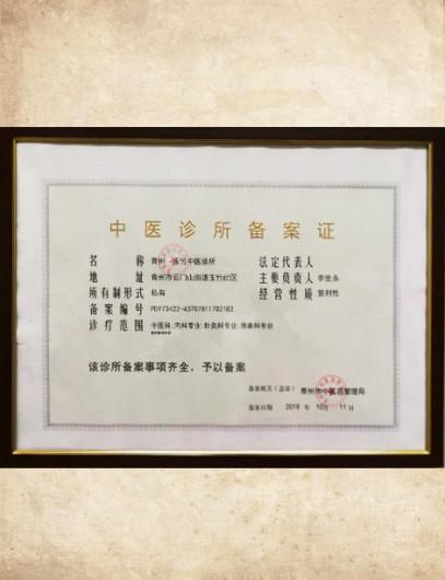 中医诊所备案证