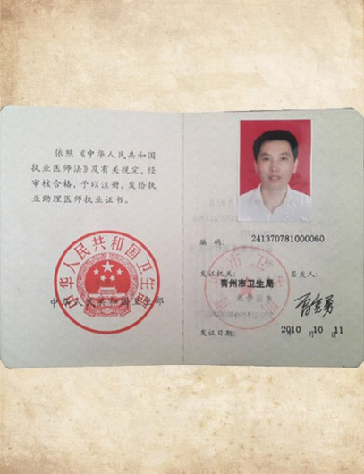 执业医师资格证书